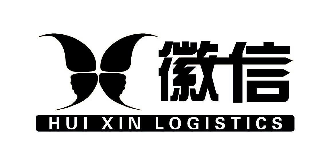 徽信 HUI XIN LOGISTICS