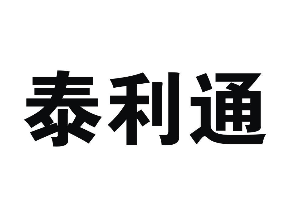 瑞安商标注册-尚标-泰利通