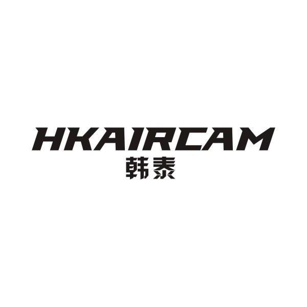 韩泰 HKAIRCAM