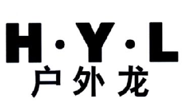 户外龙 H·Y·L