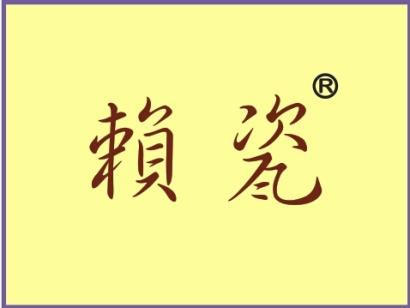 赖瓷商标转让