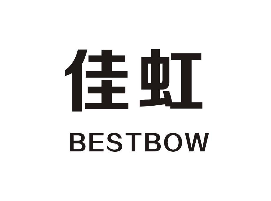 佳虹 BESTBOW商标转让