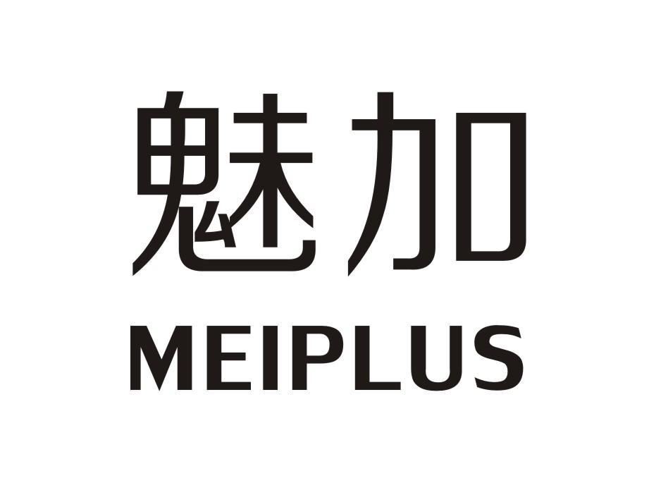 魅加 MEIPLUS