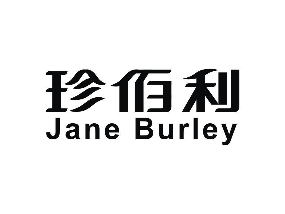 瑞安商标注册-尚标-珍佰利 JANE BURLEY