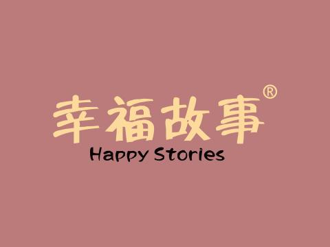 幸福故事商标