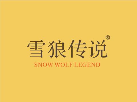 雪狼传说商标