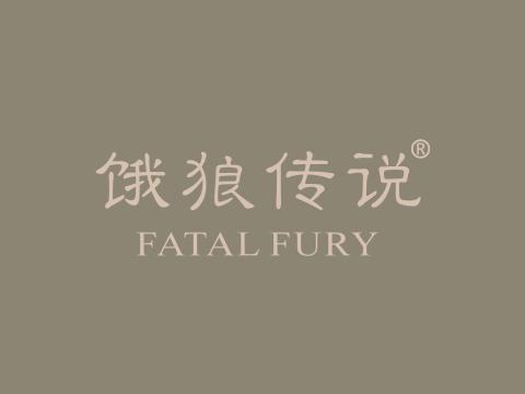 饿狼传说 FATAL FURY商标