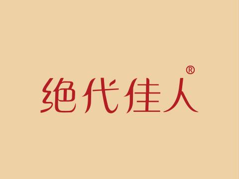 博尔塔商标注册-尚标-绝代佳人