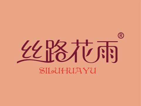 丝路花雨商标