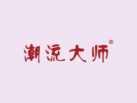 潮流大师商标
