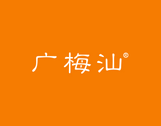 广梅汕商标转让