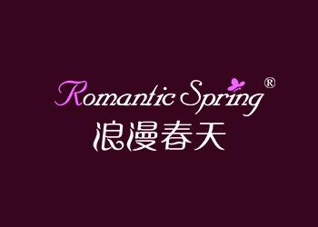 驰名商标商标注册-尚标-浪漫春天