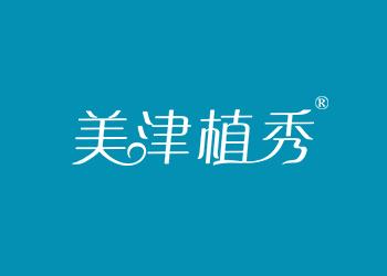 驰名商标商标注册-尚标-美津植秀