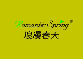 浪漫春天商标