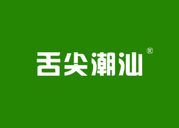 舌尖潮汕商标