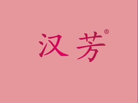 未注册商标权-尚标-汉芳
