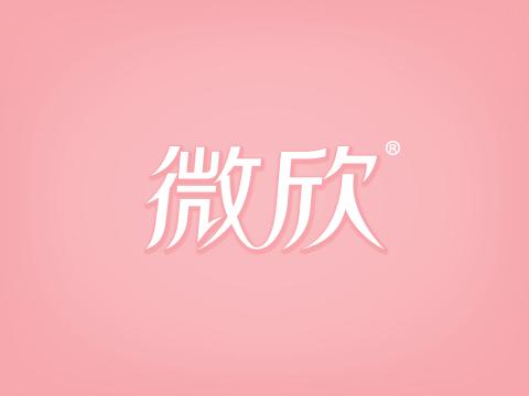 尚标-微欣