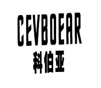 CEVBOEAR 科伯亚