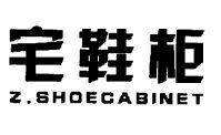 宅鞋柜 Z.SHOECABINET