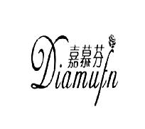 嘉慕芬  DIAMUFN商标转让