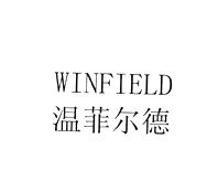 温菲尔德 WINFIELD