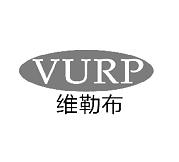 维勒布 VURP商标转让