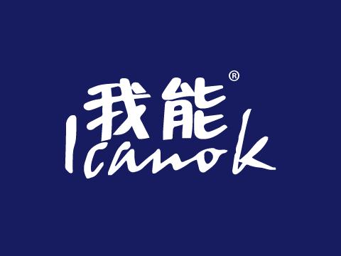 我能;ICANOK