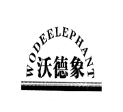 沃德象 WODEELEPHANT
