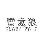 雪意狼 SNOWYIWOLF商标转让