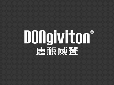 唐积威登 DONGIVITON