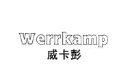 威卡彭 WERRKAMP