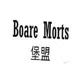 堡盟 BOARE MORTS