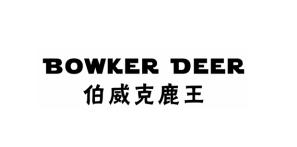 伯威克鹿王 BOWKER DEER