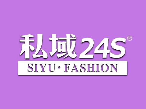 私域 SIYU·FASHION 24S