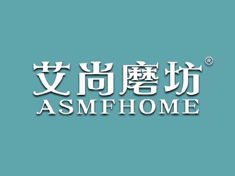 艾尚磨坊 ASMFHOME商标转让