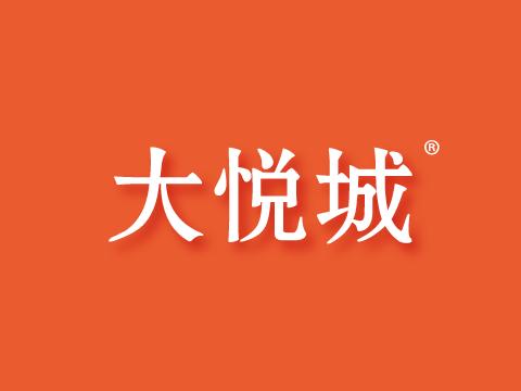 大悦城商标转让