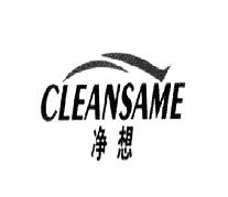 净想  CLEANSAME商标