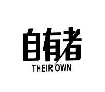 自有者 THEIR OWN