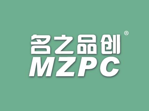 名之品创 MZPC