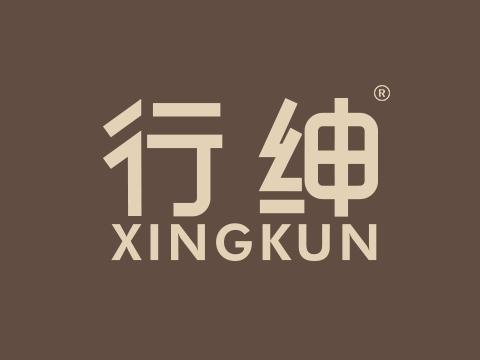 行绅 XINGKUN