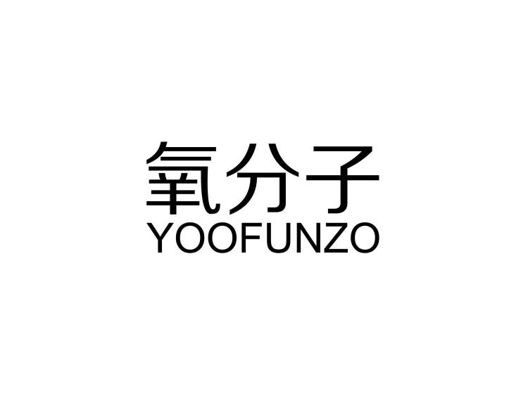 氧分子 YOOFUNZO