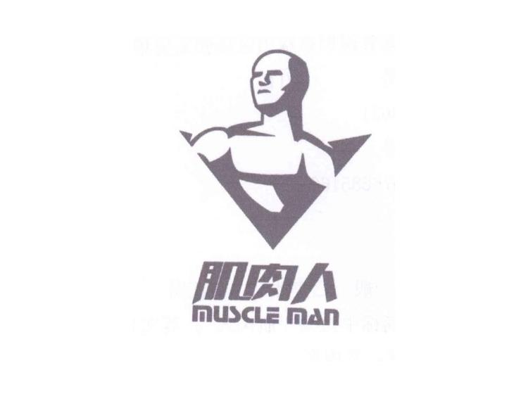 肌肉人 MUSCLE MAN