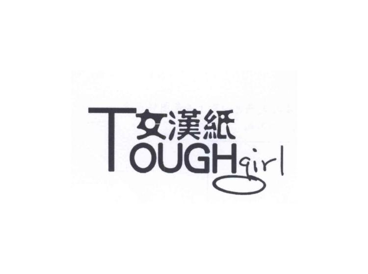 女汉纸 TOUGHGIRL
