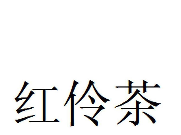红伶茶商标转让