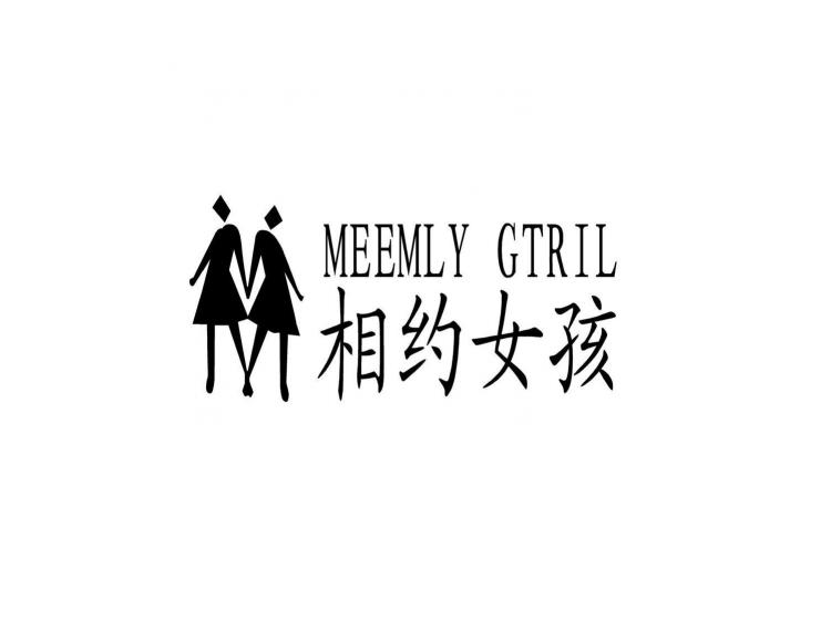 相约女孩 MEEMLY GTRIL