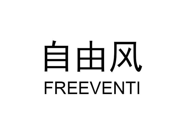 自由风  FREEVENTI