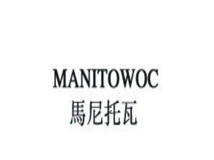 马尼托瓦 MANITOWOC