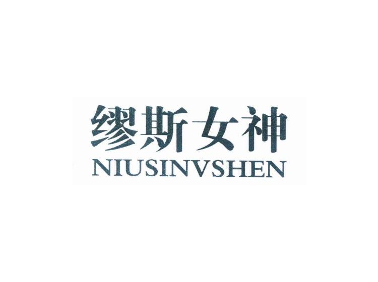 缪斯女神 NIUSINVSHEN商标转让