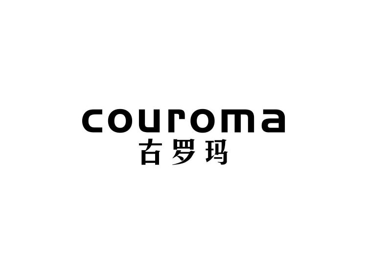 古罗玛 COUROMA商标