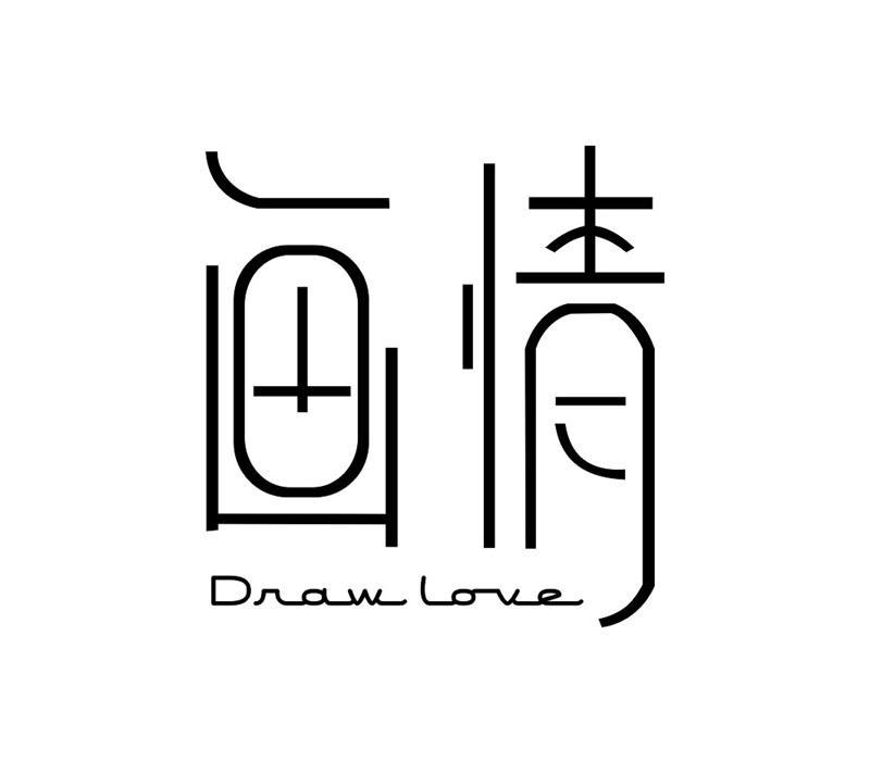 画情 DRAW LOVE